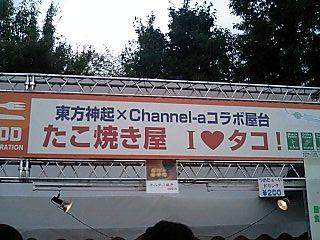 a-nation2008 たこ焼き
