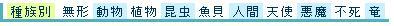 種族(´・ェ・`)