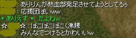 熱血部?w