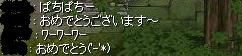 ぱちぱちぱちぱち~