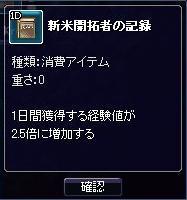 gacha300-2.5.jpg