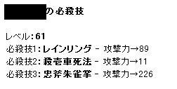 必殺技アナライザー1