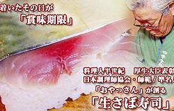 福井県福井市下馬 四季食彩萩