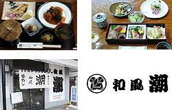 東京 あきる野 和食 うなぎ料理 和風 潮