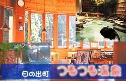 東京 西多摩郡 日の出町 大字 大久野 つるつる温泉