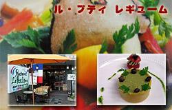 東京 あきる野 秋川 ル・プティ レギューム フランス料理