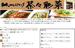 東京 あきる野市 和風カフェバイキング 茶々彩菜