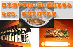 東京 あきる野 炉ばた あき野 ( 割烹 / 居酒屋 )