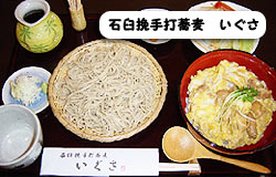 東京 あきる野 石臼挽手打蕎麦 いぐさ
