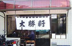 東京 あきる野 大勝軒 有名ラーメン店