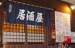 東京 あきる野市 居酒屋 与喜舎