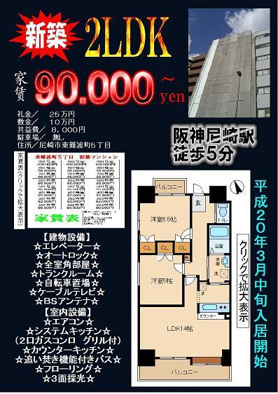 仮称阪神尼崎駅前マンション