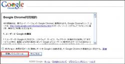Google Chrome利用規約