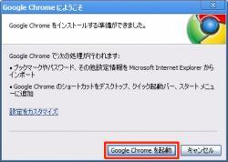 Google Chromeにようこそ