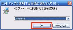 セットアップに使用する言語