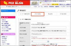 ブログの設定画面