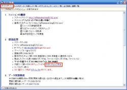 Website Explorerサイトリポート