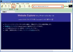 Website Explorer起動画面