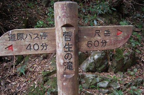 DSC_0018ouma皿倉山