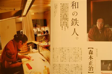 DSC_0017morimoto2.jpg