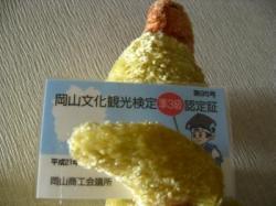 岡山文化観光検定