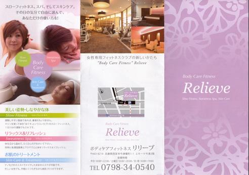 Relieve 広告モデル 江藤