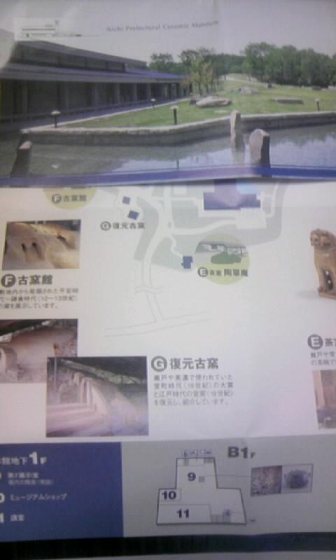 090610_162816愛知県陶磁資料館のパンフレット