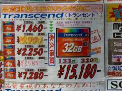 メモリの値段2