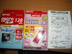 メモリ99円