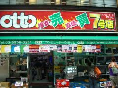 バルク店2
