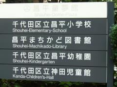 小学校幼稚園2