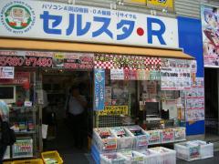 バルク店3