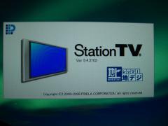50ステーションTV起動