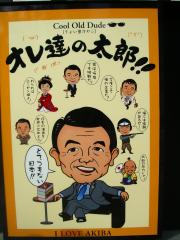 06麻生太郎3