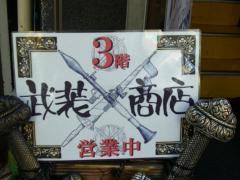 42武装商店