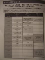 03セミナースケジュール