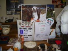 23みなみの牧場への入場料は600円