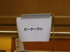 32オンライン書店ビーケーワン