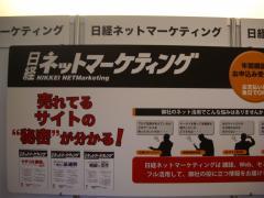 037日経ネットマーケティング