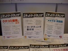 038日経ネットマーケティング