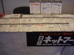 039日経ネットマーケティング