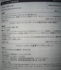 086バリューコマース