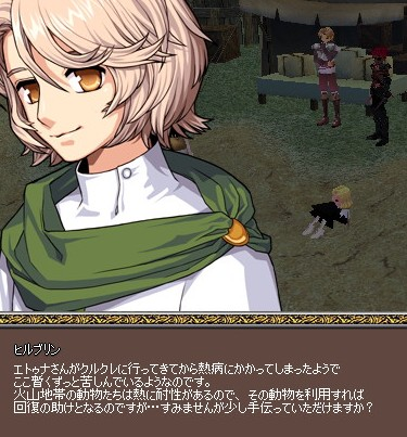 mabinogi_2008_09_12_018.jpg