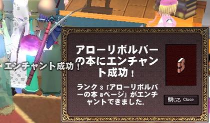 mabinogi_2008_09_30_031.jpg