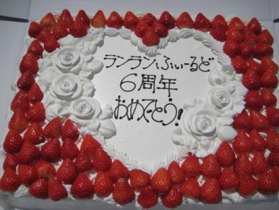 6周年、おめでとう!