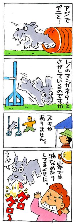 bis-papa 4コマ漫画