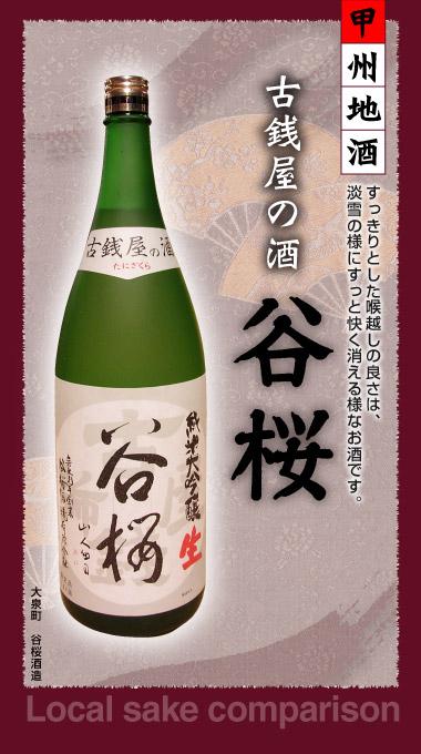imageTanisakura.jpg