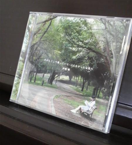 伊吹唯CD