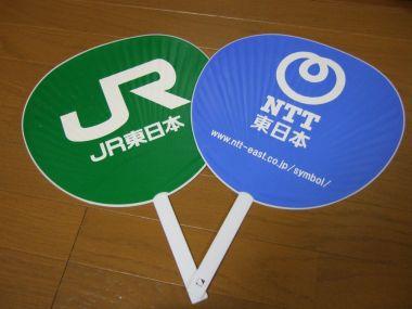 勝ったのはNTT東日本