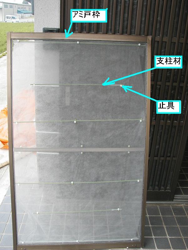アミ戸に不織布+支柱+オリジナル止具でエコ